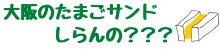 大阪のたまごサンドしらんの???